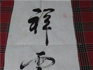 【郭�J民��法】幽香