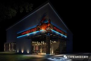 红螃蟹海鲜音乐餐吧,大型户外草坪和露台,满足你的各种聚会、派对和沙龙