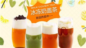 风靡饮品界的奶盖茶,尝过一口就会爱上它!