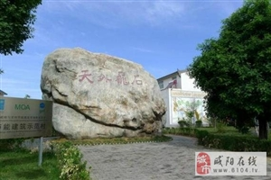 大咸阳城里的奇葩民俗度假村 大石头