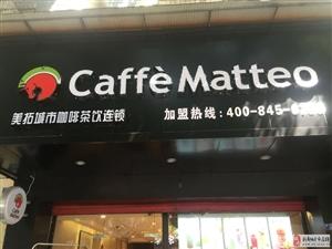 新都老城区美拓咖啡,强烈推荐!