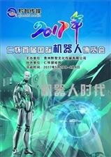【震撼】仁怀首届国际机器人博览会5月28日盛大开幕!