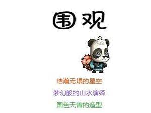 天秀山旅游节震撼来袭,建平这个地方将惊艳亮相,一大波福利,刷爆你们的朋友圈~!