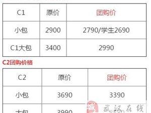 永信驾校端午节学车报名立减100元