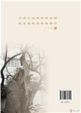 唐县城史话由中国书籍出版社出版了