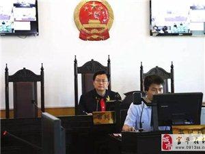 富平法院党宏军院长公开开庭审理案件;