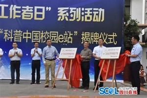 """5月24日上午,德阳市首家""""科普中国""""校园e站在广汉揭牌成立(图片)"""