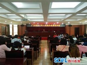 5月24日上午,广汉市人社局召开广汉市2017年就业创业业务培训会