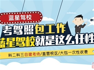 武汉蓝星驾校考驾照包工作