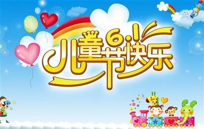 六一国际儿童节