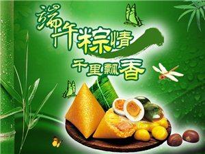 粽情粽意 美佳润祝新老客户端午节快乐!