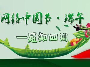 网络中国节.端午 感知四川