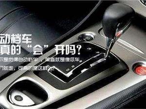 新司机初开自动挡容易出现的错误!