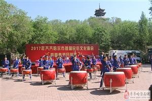 2017年齐齐哈尔首届民俗文化庙会及踏青节开幕