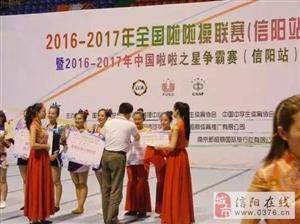 信阳羊山中学舞蹈啦啦队获全国啦啦操三项冠军