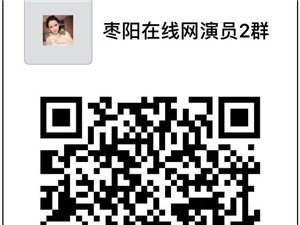枣阳在线网招募演员啦!