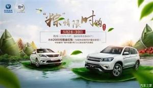 """长安汽车 浓情端午节 """"粽""""情限时购"""