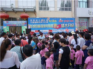 2017年梦苑幼儿园六一儿童节联欢会隆重开幕