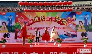 丹江口水源幼儿园2017年欢庆六一文艺汇演