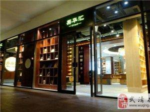 武清自己的最美��店