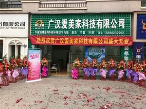【开业有惊喜・礼惠全城】热烈祝贺广汉爱美家科技有限公司盛大开业!