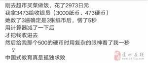 中国式找零方法并不是在任何地方都通用的!