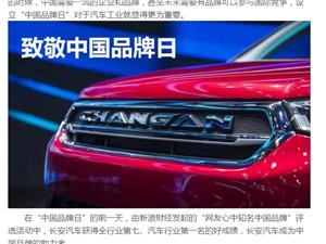 持续十年领跑 长安汽车开启技术反哺品牌向上