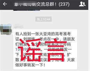 【辟谣】捡到大亚湾一中刘明炜高考准考证是假信息