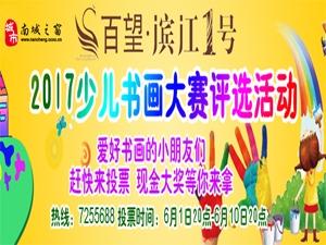 百望滨江1号2017年少儿书画大赛评选活动开始啦!