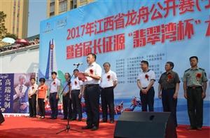 2017年江西省龙舟公开赛(于都站)成功举行