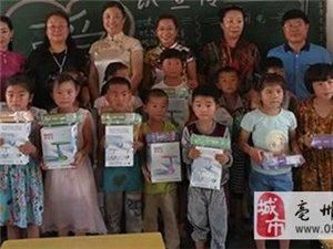 六一节,亳州旗袍协会给孩子们送去台灯希望每盏灯都能照亮留守儿童的心田