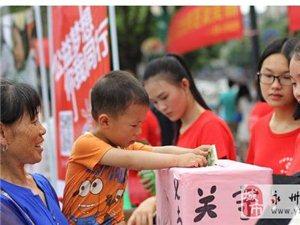 """道县启动""""让爱与你'童'行""""关爱留守儿童公益活动"""
