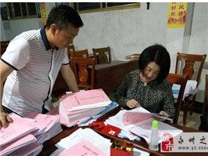 道县:蒋燕飞贫困村中度假期、深夜鸿畴议脱贫