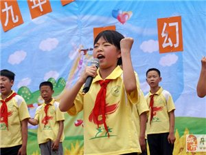 """丁家营九年制学校庆""""六一""""暨第六届校园文化艺术节盛装上演"""