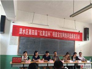 """溧水区第四届""""红黄蓝杯""""明星宝宝网络大赛颁奖活动成功举办"""