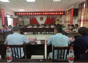 四川新闻网――德阳市对广汉市开展2017年春季血吸虫病防治督导检查工作