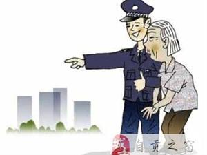 八旬婆婆找不到家 民警辗转找寻亲人