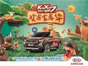 以全家之名 共享欢乐年华 ―― 东风悦达起亚KX7欢乐家年华