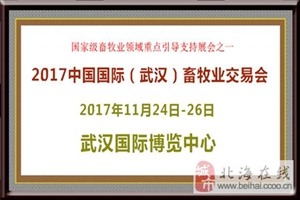 2017武汉畜牧业交易会8月召开 最具影响力的行业盛会