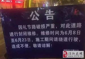 「公告」信阳市民注意啦!礼节路要封闭维修,估计要半个月~
