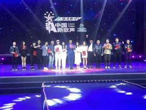 中国新歌声长春总决赛,九台蔡云,王影等四名选手成功晋级二十强