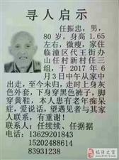 寻人启示:临潼代王街办男80岁微瘦,望见者与其家人联系,有重谢