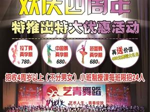 澳门威尼斯人游戏注册艺青舞蹈学校欢庆四周年,特推出特大优惠活动!!!