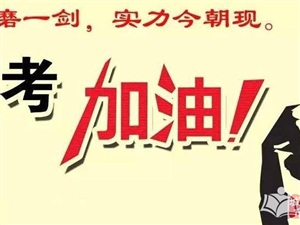 """""""礼耀龙门,爱心护考""""枣阳阳光高考直通车公益活动火热招募中"""