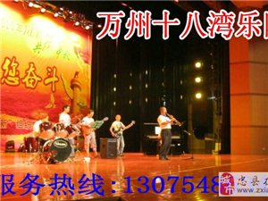 忠县乐队和万州乐队13075486349