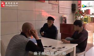 凤冈方言短剧之《三个老抠打赌》总第三十九期