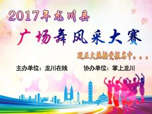 2017年龙川县广场舞风采大赛