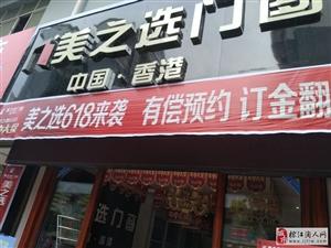 美之选门窗榕江店618・年中大促盛大开启,千款门窗爆款价格直击市场!