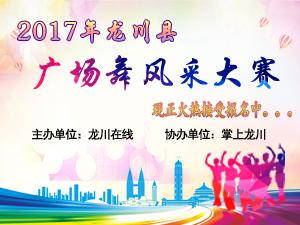 2017年龙川县广场舞风采大赛正在火热报名中