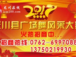 2017年注册免费送白菜金网站县广场舞风采大赛正在火热招商中